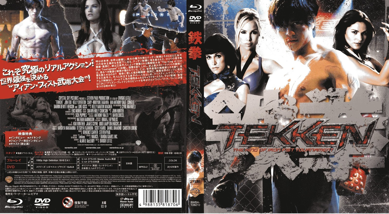 JAPAN ENCODINGS: [BLURAY] FOUND IN SOME BLURAY DISCS, JAPANESE ...