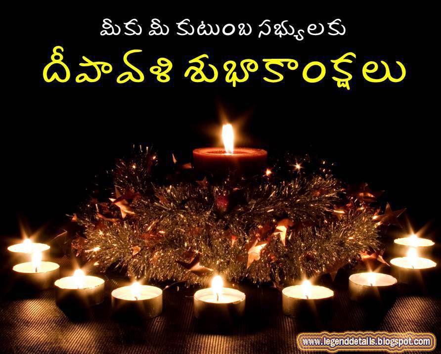Happy Diwali Wishes in Telugu