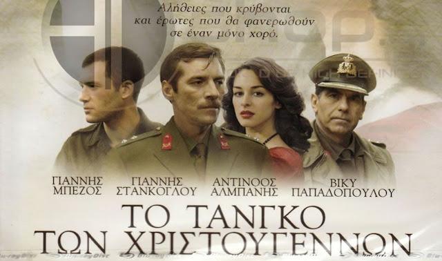 Το τανγκό των Χριστουγέννων - Ελληνική δραματική ταινία του 2011