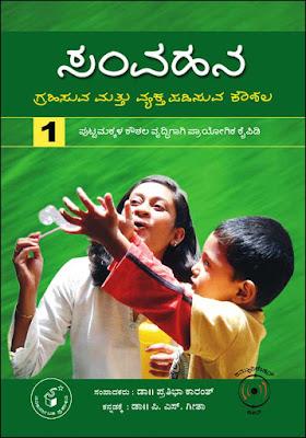 http://www.navakarnatakaonline.com/samvahana-grahisuva-mattu-vyaktapadisuva-koushala-vol-1
