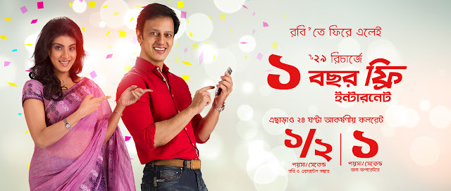 robi+bondho+sim+offer