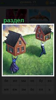 мужчина и женщина делят свое имущество пополам