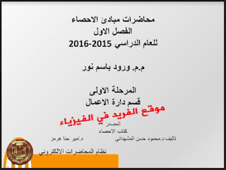 تحميل محاضرات مبادئ الاحصاء pdf Mathematical statistics lectures