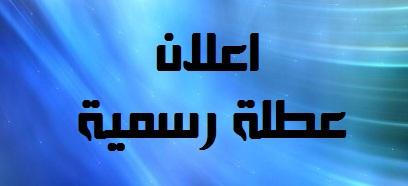 اجازة رسمية اليوم الاحد 19/3/2017 عطلة للمدارس في عدد من المحافظات بسبب سوء الطقس
