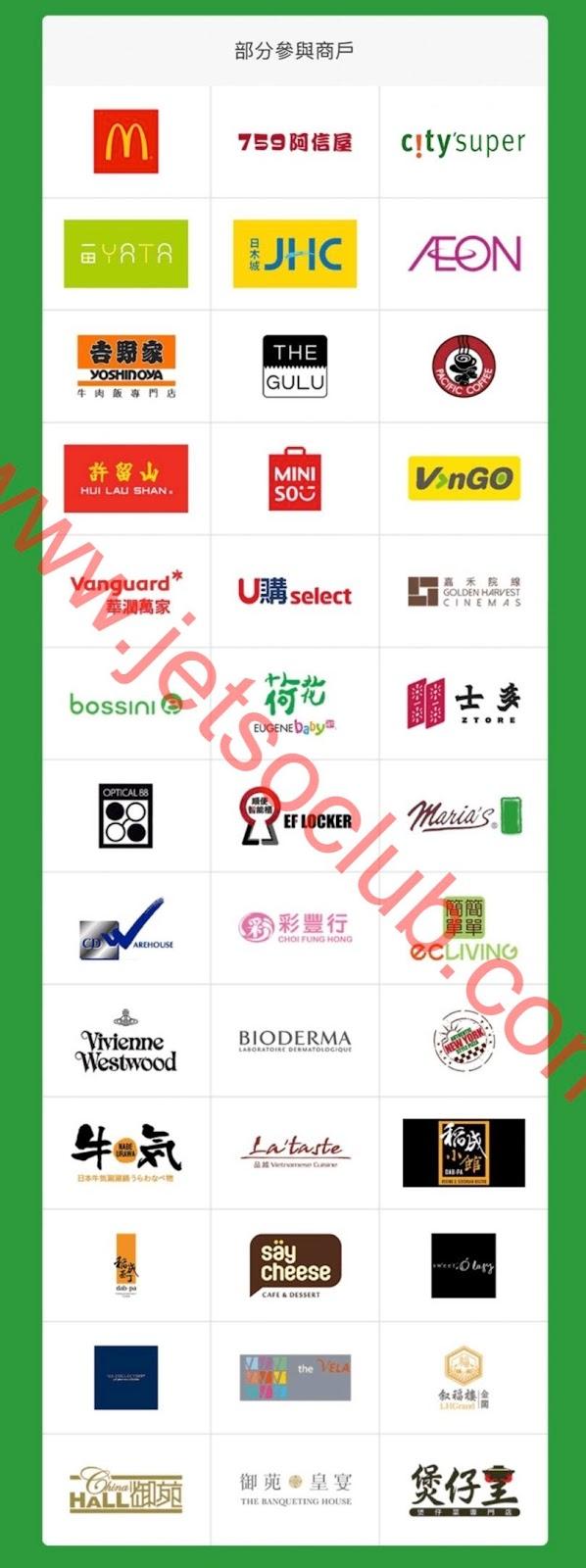 WeChat Pay HK:碼上日日賺 指定商戶 高達$88獎賞(至30/6) ( Jetso Club 著數俱樂部 )