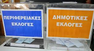 Eυρωεκλογές-Περιφερειακές-Δημοτικές Εκλογές