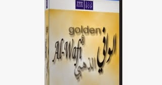 الوافي الذهبي 2014 تحميل مجاني