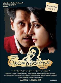 Deiva Thirumagal (2011