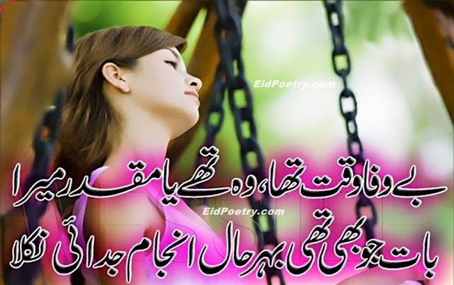 Judai Poetry Sad Images in Urdu Best Urdu Poetry Pics