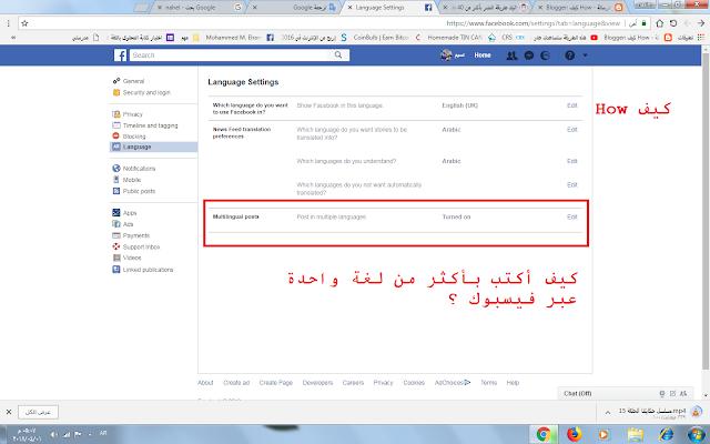 كيفية ترجمة منشورات فيسبوك إلي أكثر من لغة