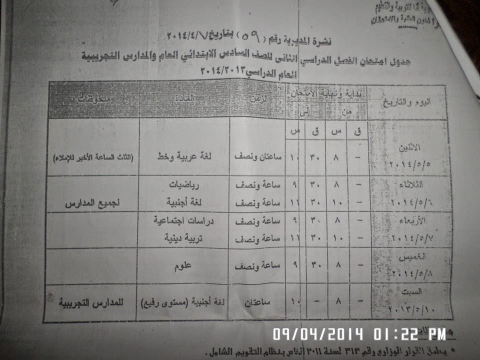 جدوال امتحانات الترم الثانى 2014 محافظة قنا جميع المراحل الدراسية 10247282_10201846673
