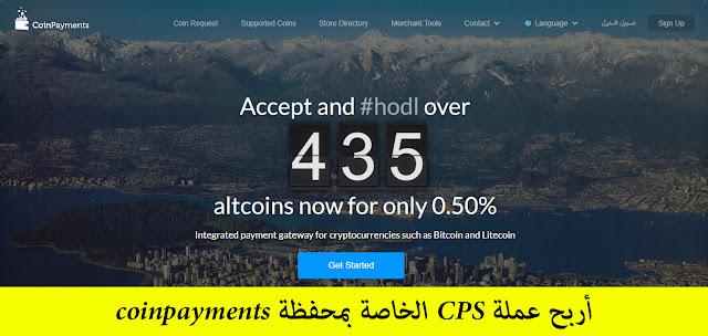 أربح عملة CPS الخاصة بمحفظة coinpayments