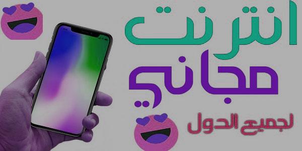 أنترنت مجاني في جميع الدول العربية your freedom