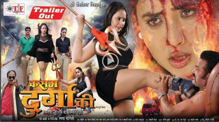 Bhojpuri movie Kasam Durga Ki 2019 wiki, full star-cast, Release date, Actor, actress, Song name, photo, poster, trailer, wallpaper