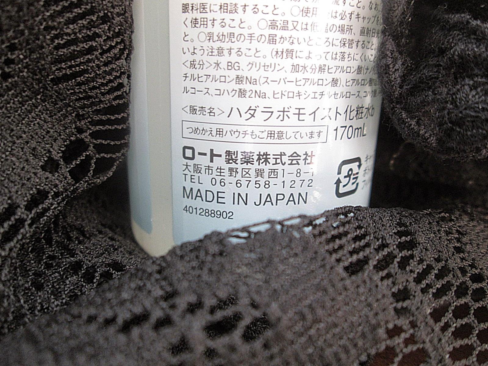 Hada labo hialuronic acid