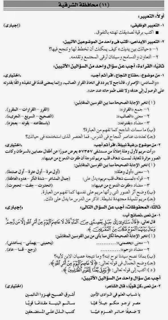 امتحان اللغة العربية محافظة الشرقية للسادس الإبتدائى نصف العام ARA06-11-P1.jpg