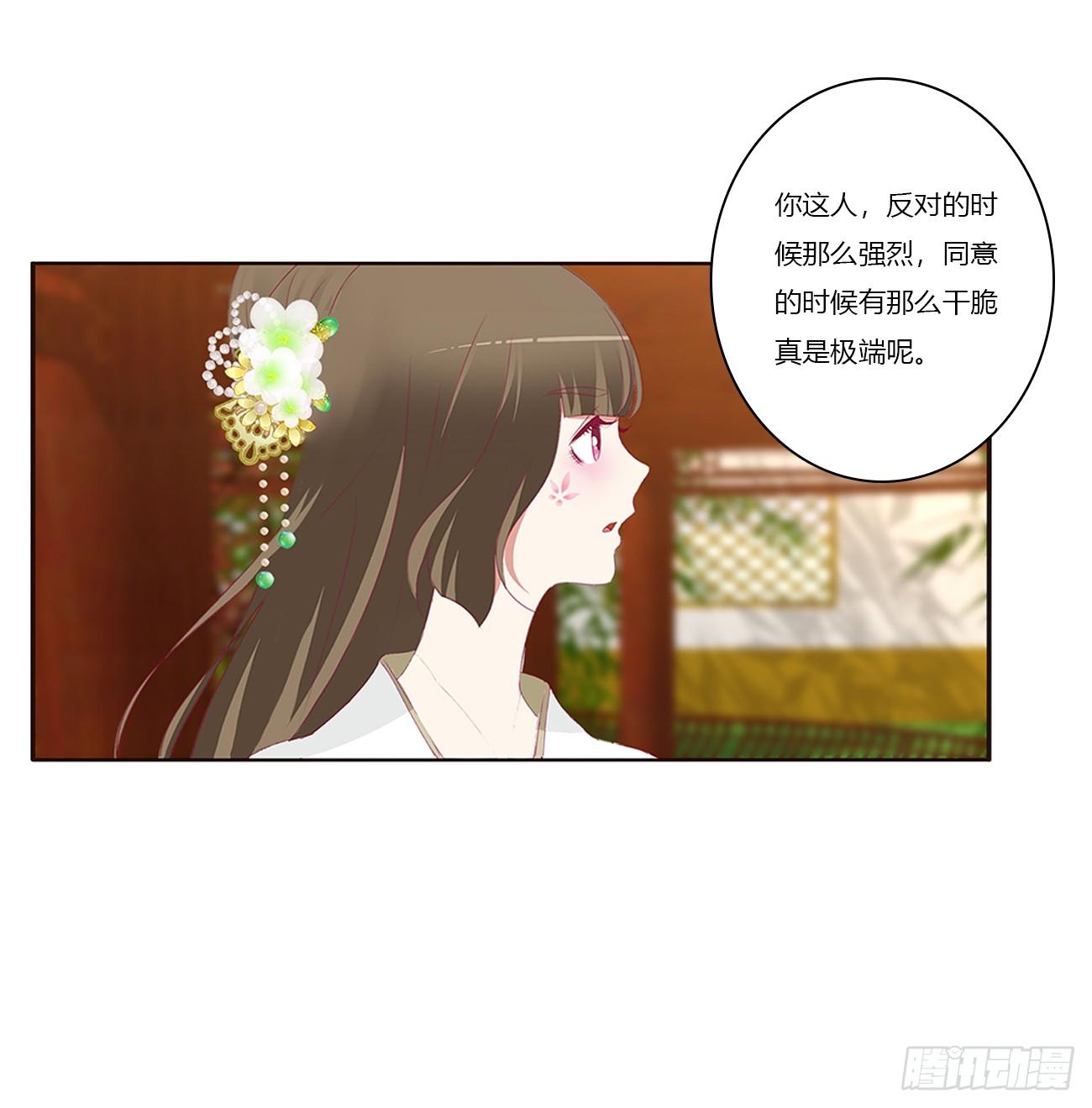 通靈妃: 赞同 - 第36页