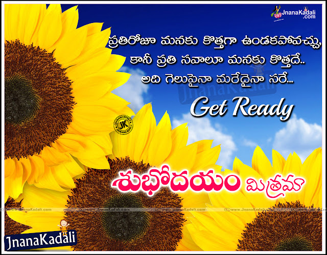 Here is a Telugu Awesome Good Morning Greetings, Top Good Morning Telugu Greetings Pictures Latest Telugu Best Messages with Nice Greetings, All Top Greetings Telugu Good Morning Images, Friendship Good Morning Greetings and Nice Wallpapers, New Telugu good morning Wallpapers with Cool morning Quotes, Daily Good morning Quotes in Telugu language, top Telugu Good Morning Quotes wishes for Girl Friend, Good morning Inspirational Quotes Images online.