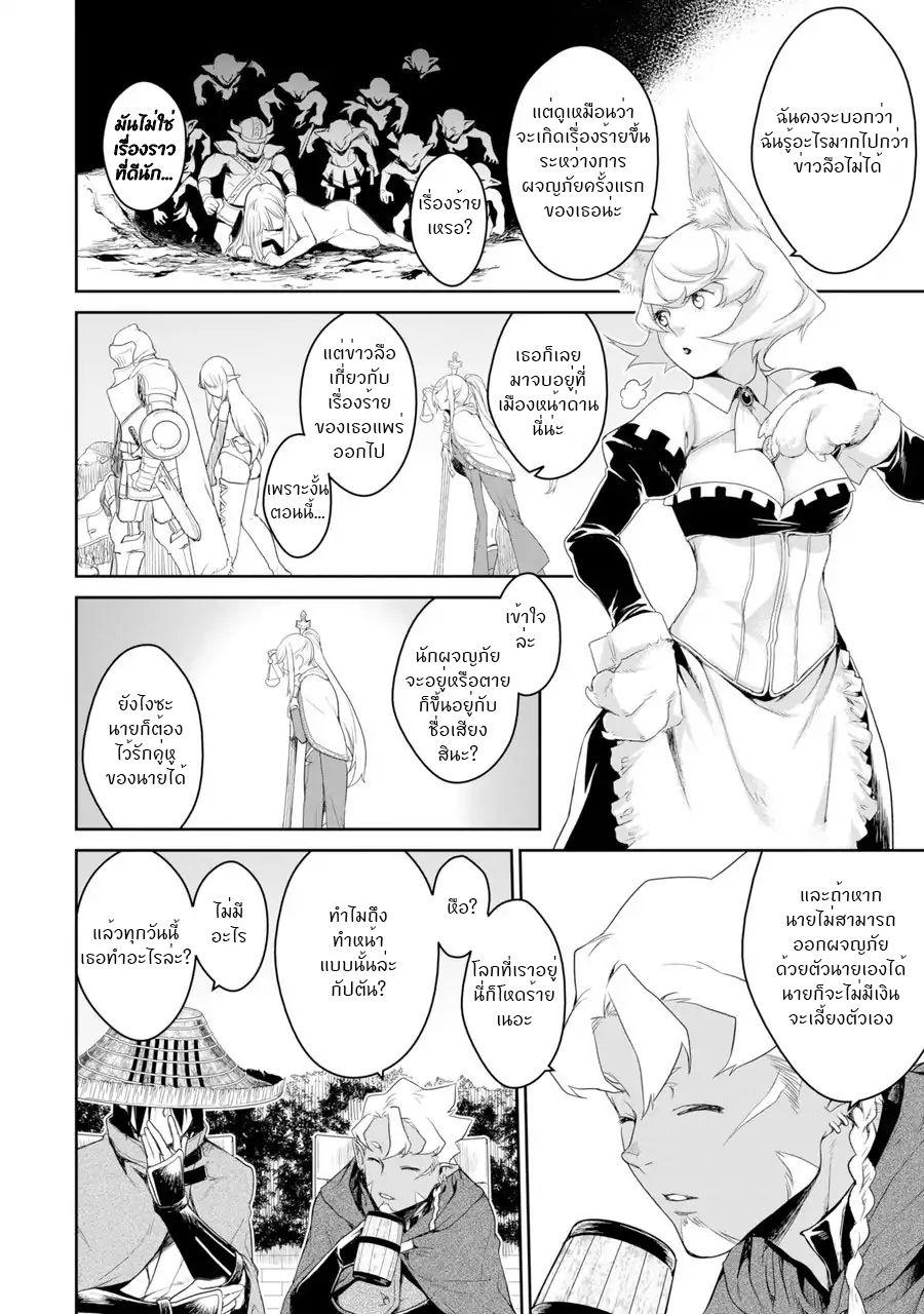 อ่านการ์ตูน Goblin Slayer 2 Gaiden Tsubanari no Daikatana ตอนที่ 1 หน้าที่ 17