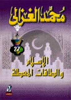 كتاب الاسلام والطاقات المعطلة pdf لمحمد الغزالي