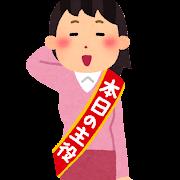 本日の主役のイラスト(女性)