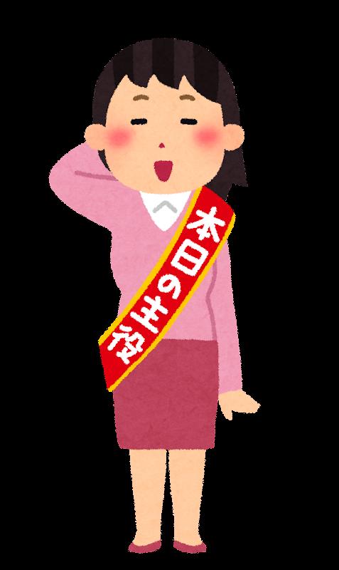 本日の主役のイラスト(女性)  ...