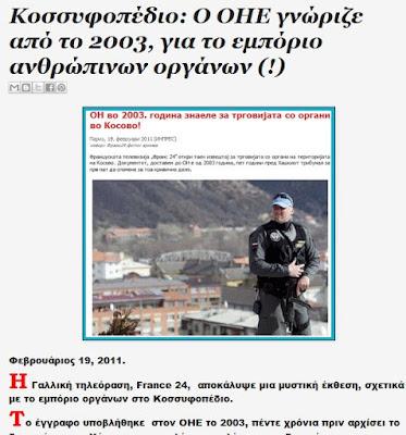 https://www.echedoros-a.gr/2011/02/2003.html