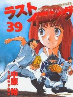 ラストイニング 第01-39巻 zip rar Comic dl torrent raw manga raw