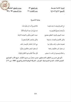فهم المنطوق بجاية الناصرية لمادة اللغة العربية للسنة الثانية متوسط - الجيل الثاني