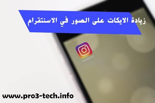 برنامج زيادة الاعجابات على صور الانستقرام والمتابعين