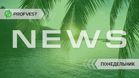 Новостной дайджест хайп-проектов за 13.07.20. День отчетов