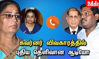 Nirmala Devi Case | IAS Santhanam | Banwarilal Purohit