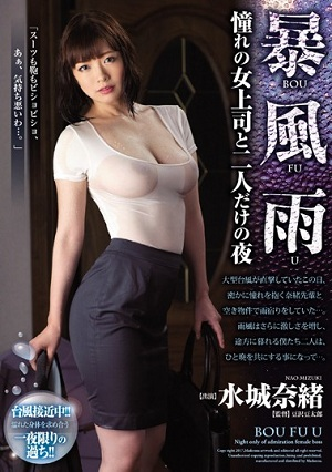 Storm Longing Of A Woman Boss And Two People Only Night Nao Mizuki [JUY-091 Nao Mizuki]