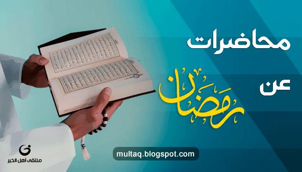 تحميل محاضرات mp3 عن كيف استقبال شهر رمضان المبارك