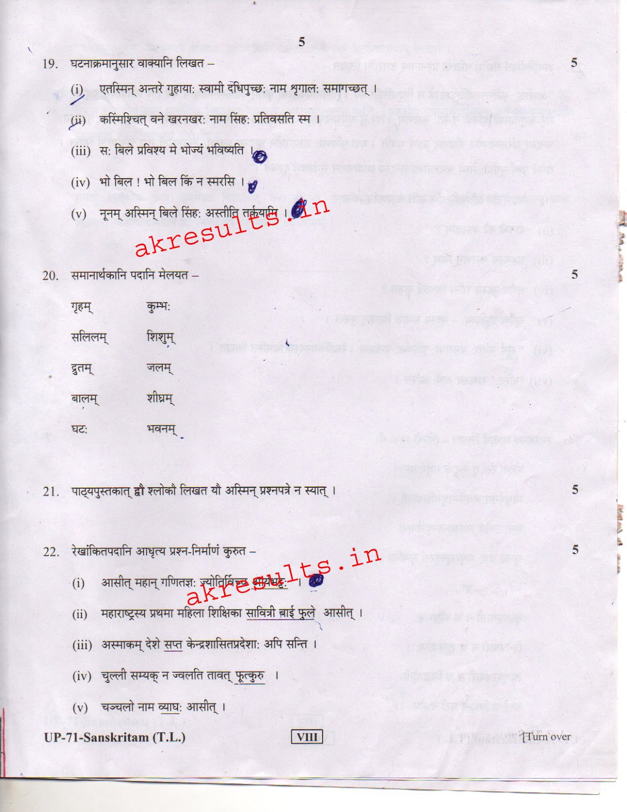 Rajasthan Board Class 8th Sanskrit Previous Old Pape Exam