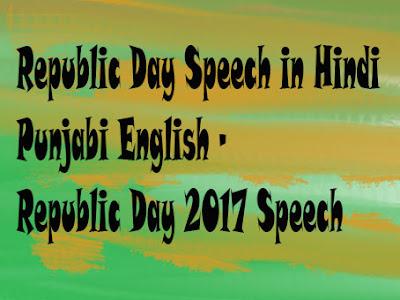 Republic Day Speech in Hindi Punjabi English - Republic Day 2017 Speech