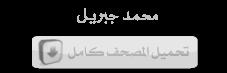 https://archive.org/download/Mohamed-Jebril/Mohamed-Jebril_vbr_mp3.zip