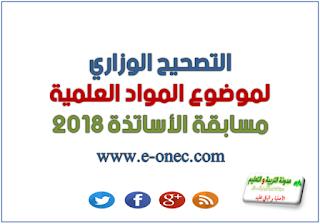 التصحيح الوزاري الرسمي لموضوع المواد العلمية مسابقة الاساتذة 2018