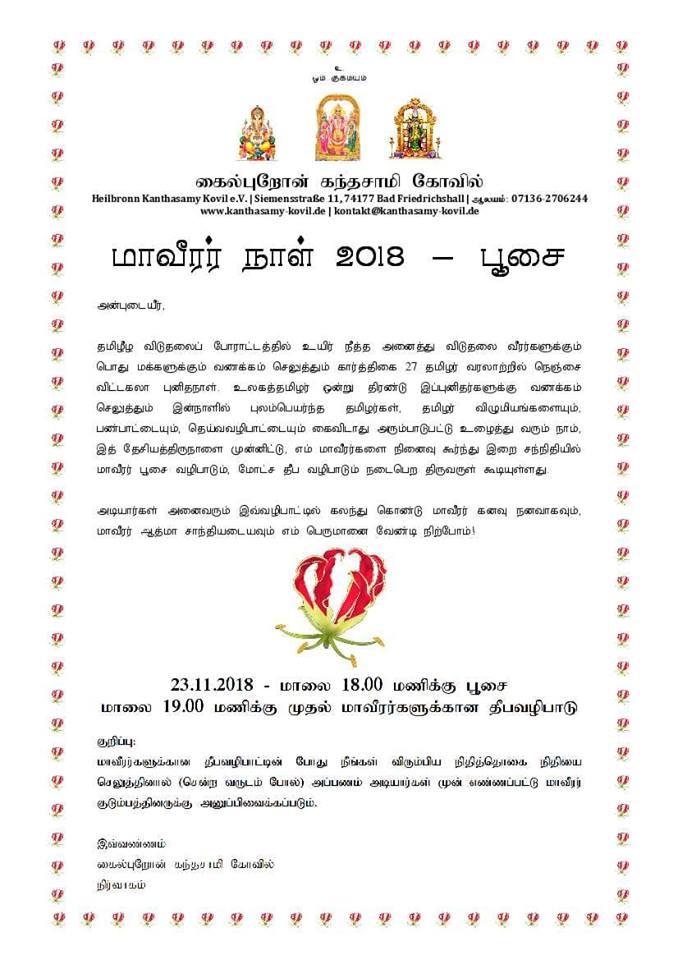 கைல்புறோன் கந்தசுவாமி கோவில் மாவீரர் நாள் பூஜை2018
