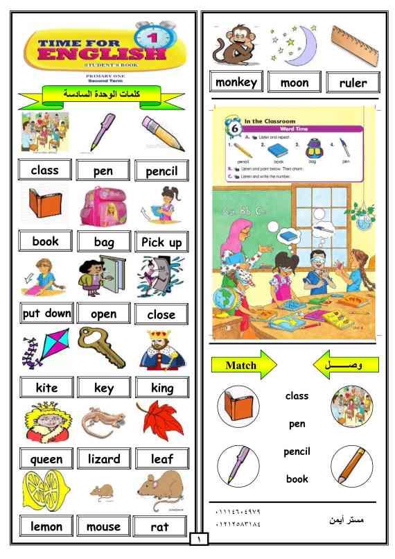 كتاب اللغة الانجليزية للصف الثالث الابتدائي pdf سوريا