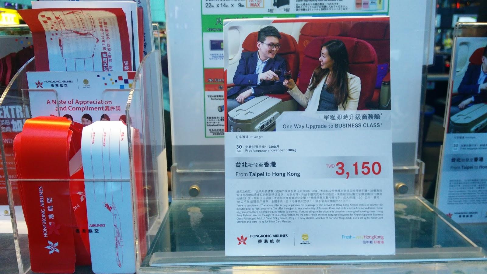 黑老闆說:香港航空現在台港航線有促銷活動,只要加價台幣3150即可當場升等商務艙,非常划算。