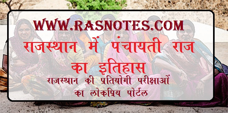 Notes on Local Self Government & Panchayati Raj in rajasthan in Hindi