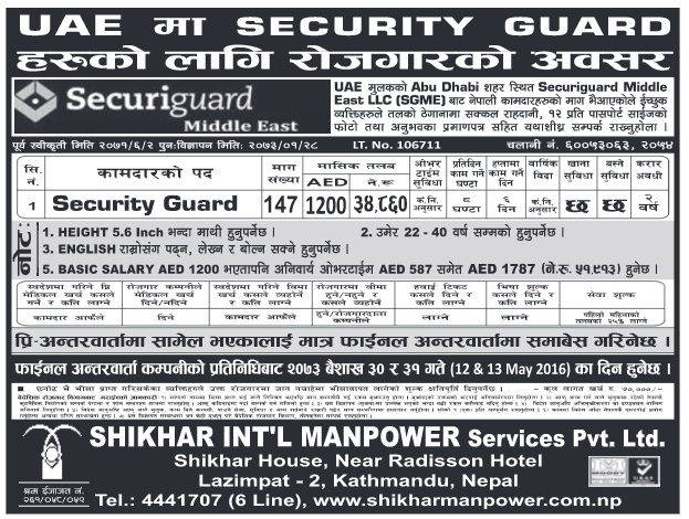 Jobs in UAE for security guards for Nepali candidates