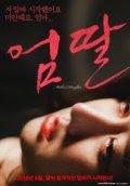 Film Semi Mother's Daughter (2016)