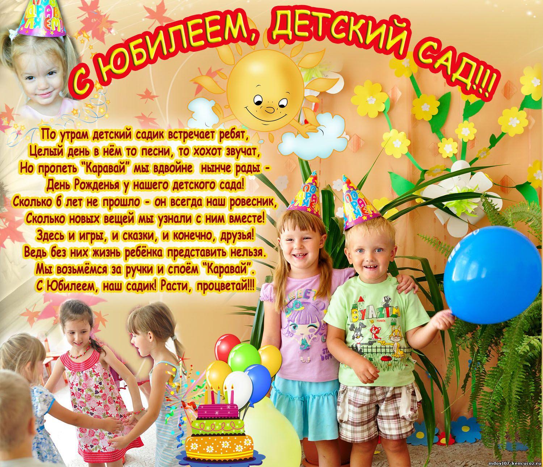 Детский дом с днем рождения поздравления