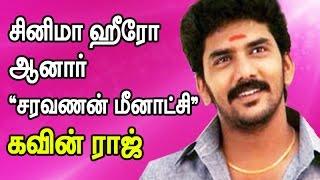 Saravanan Meenakshi Kavin Raj is now a Hero in Tamil cinema