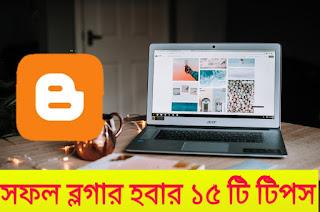 সফল ব্লগার হবার ১৫ টি টিপস | How to be a successful blogger