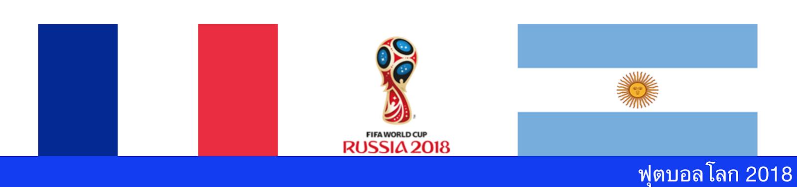 ดูบอลสด วิเคราะห์บอล ฟุตบอลโลก 2018 ระหว่าง ฝรั่งเศส vs อาร์เจนติน่า