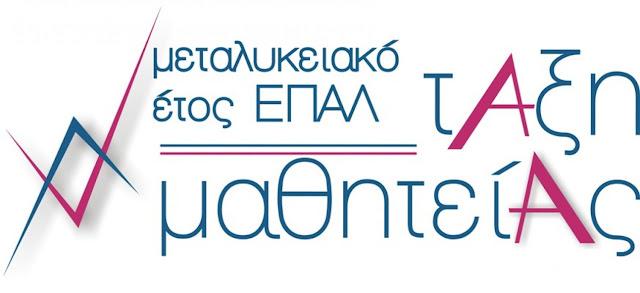 """482 απόφοιτοι των 7 ειδικοτήτων Α΄ φάσης έδωσαν εξετάσεις Πιστοποίησης για το """"Μεταλυκειακό Έτος-Τάξη Μαθητείας"""" ΕΠΑΛ"""