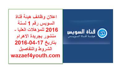 اعلان وظائف هيئة قناة السويس رقم 1 لسنة 2016 للمؤهلات العليا - التفاصيل والشروط وطريقة التقديم